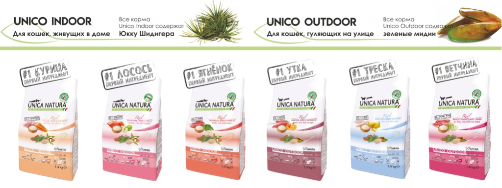 Сухие корма для кошек Unica Natura: Unico Indoor, Unico Outdoor